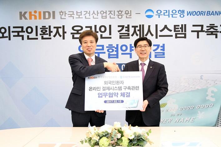 한국보건산업진흥원과 '외국인환자 온라인 결제시스템 구축사업' 업무협약 체결